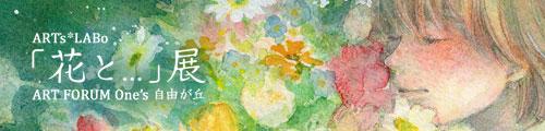 『花と…』展