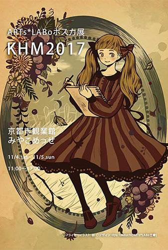 ポスカ展 KHM2017