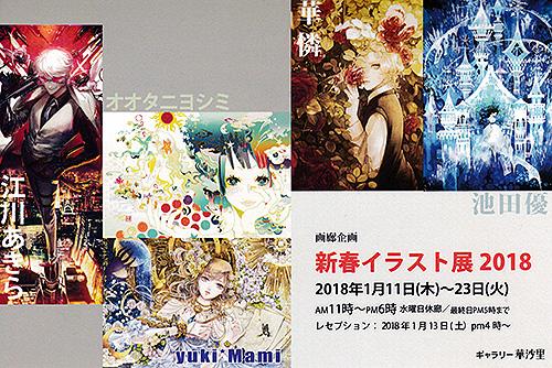 新春イラスト展 2018
