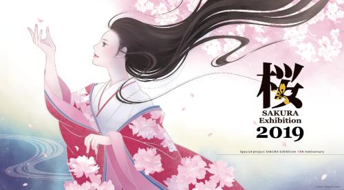 桜 Exhibition 2019